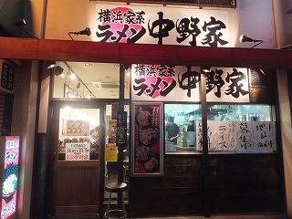 nakano-nakanoya1.jpg