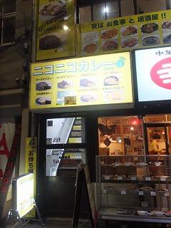 nakano-niconico-curry13.jpg