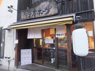 nakano-nokata-hope6.jpg