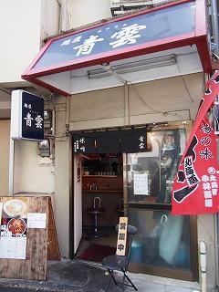 nakano-seiun1.jpg