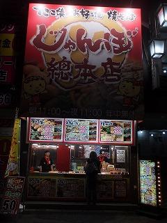 nakano-street111.jpg