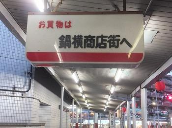 nakano-street132.jpg