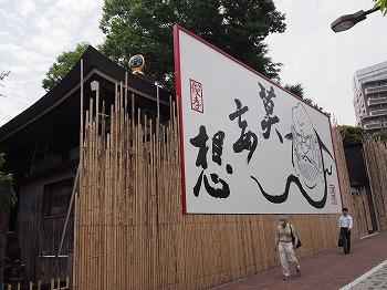nakano-street138.jpg