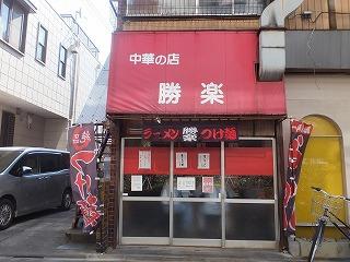 nakano-syoraku76.jpg