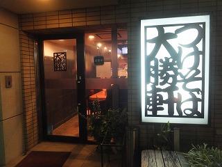 nakano-taisyoken28.jpg