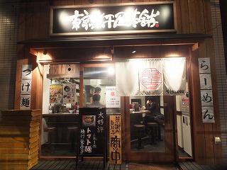 nakano-tokyo-niboshi-honpo1.jpg