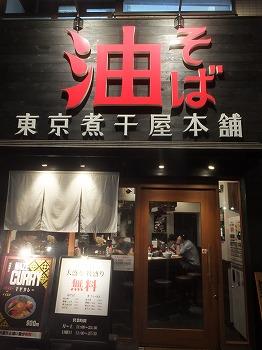 nakano-tokyo-niboshi-honpo3.jpg
