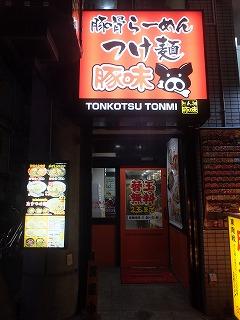 nakano-tonmi1.jpg