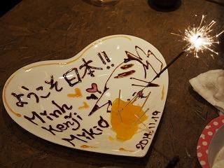 nakano-tsukada56.jpg