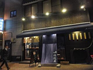 nakano-unasakaya2.jpg