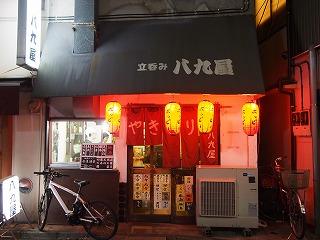 nakano-yakuya2.jpg