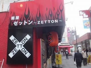 nakano-zetton1.jpg