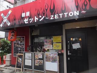 nakano-zetton2.jpg