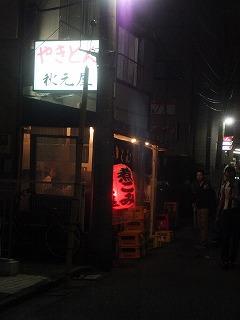 nogata-akimotoya1.jpg