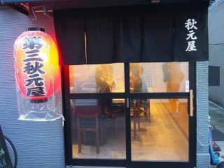 nogata-akimotoya15.jpg