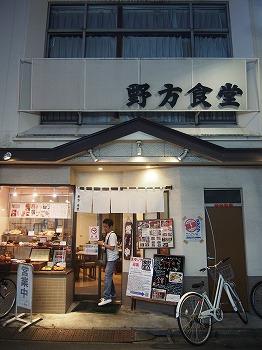 nogata-nogata-syokudou1.jpg