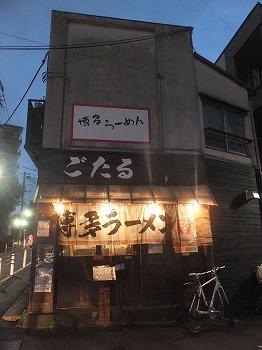 numabukuro-gotaru5.jpg