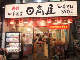 numabukuro-hidakaya1.jpg