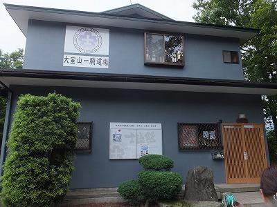 omuroyama-ikki-dojo1.jpg