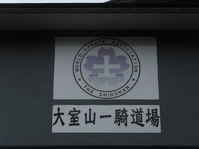omuroyama-ikki-dojo2.jpg