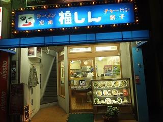 saginomiya-fukushin18.jpg