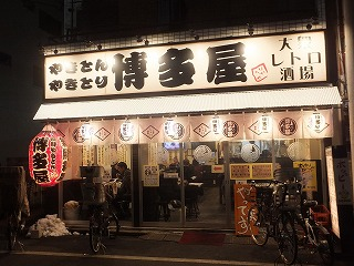 saginomiya-hakataya1.jpg