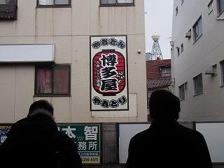 saginomiya-hakataya6.jpg