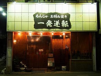 saginomiya-ippatsu-gyakuten1.jpg
