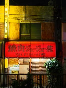 saginomiya-jyujyuen1.jpg