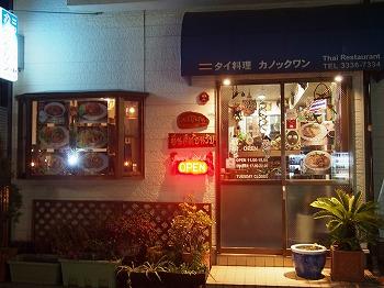saginomiya-kanokkuwan1.jpg