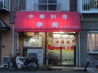 saginomiya-kouraku1.jpg