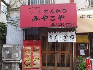 saginomiya-miyakoya5.jpg