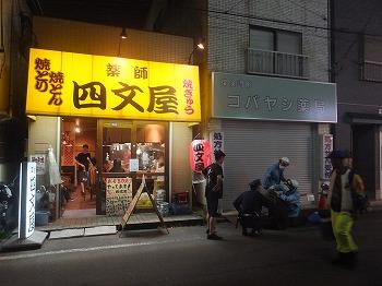 saginomiya-shimonya32.jpg