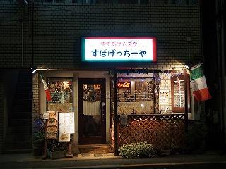 saginomiya-spaghetti-ya1.jpg