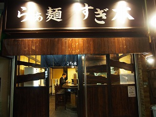 saginomiya-sugimoto1.jpg