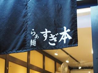 saginomiya-sugimoto2.jpg