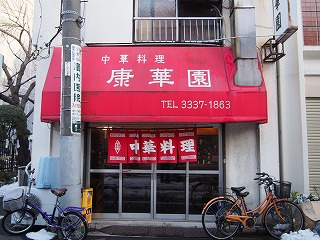 saginomiya-yasukaen1.jpg