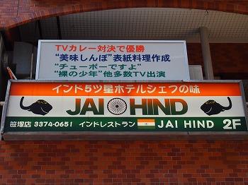 sasazuka-jaihind1.jpg
