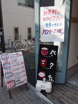 sasazuka-street7.jpg
