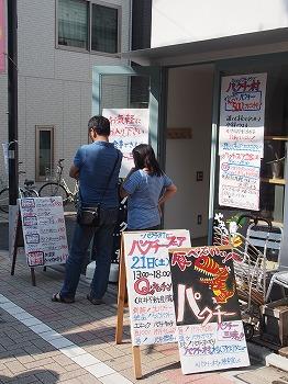 sasazuka-street8.jpg
