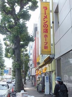sendagaya-hopeken1.jpg