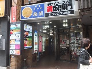 shibuya-bairan22.jpg
