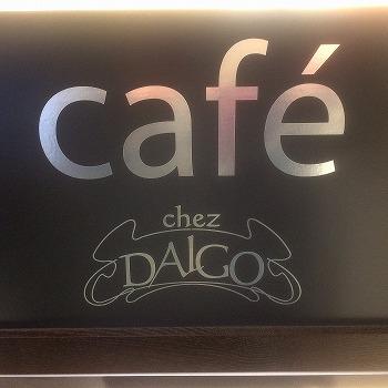shibuya-cafe-daigo1.jpg