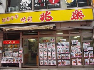 shibuya-chouraku1.jpg