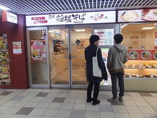 shibuya-hakonesoba1.jpg