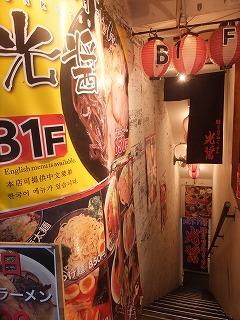 shibuya-hikarishio1.jpg