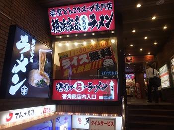 shibuya-ichikakuya1.jpg