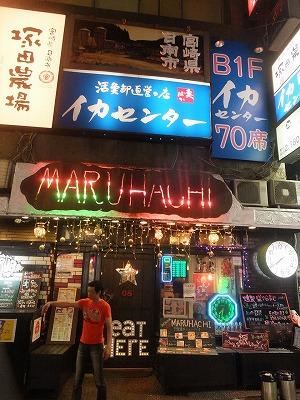 shibuya-ikacenter1.jpg