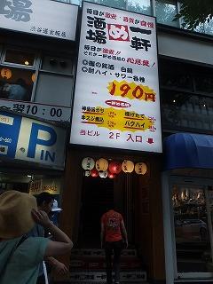 shibuya-ikkenmesakaba7.jpg