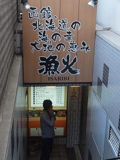 shibuya-isaribi1.jpg
